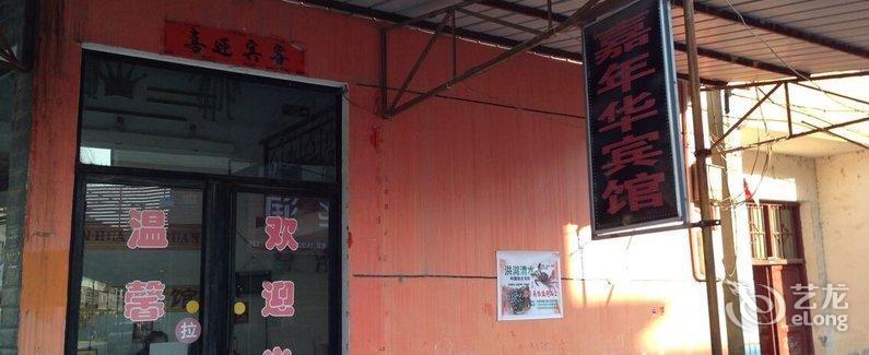 【洪湖峰口嘉年华宾馆】地址:峰口镇建材市场