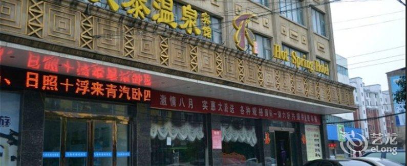 酒店 临颍县酒店  漯河临颍天泰温泉宾馆     全部图片(64)