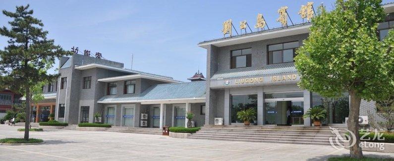 【威海刘公岛宾馆】地址:环翠区刘公岛宾馆(刘公岛