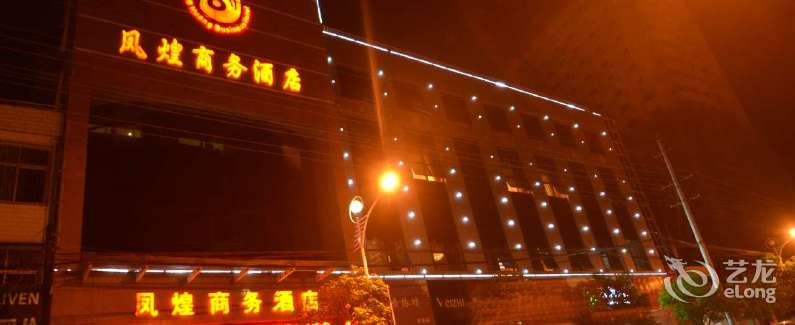 【洋县凤煌商务酒店】地址:汉中唐塔路4号(水利局对面