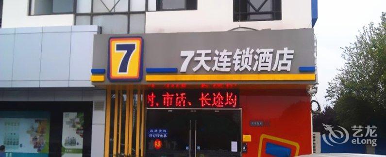 7 Days Inn Changzhou Railway Station Branch  - Booking