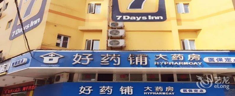 7 Days Inn Wuhan Hanzheng Street Chongren Road Subway Station  - Booking