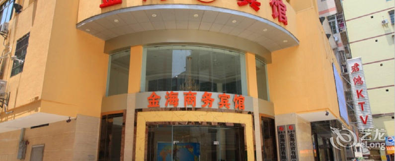 Qingyuan yingde jinhai business hotel booking opposite for Bureau antonym