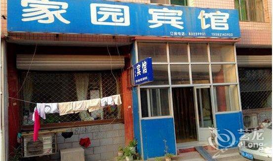【惠安古镇家园】地址:辛集市商业城宾馆城南美食街辛集美食图片
