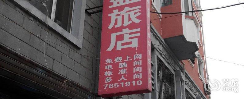 【汤原祥盛旅店】地址:佳木斯市汤原县旅店一条街旁