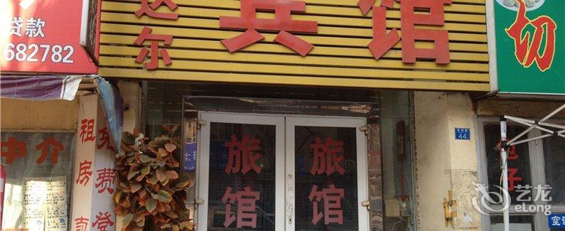 酒店 青岛市酒店  美达尔宾馆(青海路店)