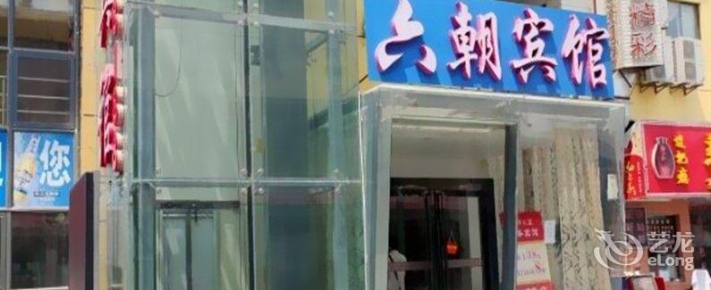 【玄武六朝之星地址(一村火车站店)】宾馆:南京美食国展园又博山图片