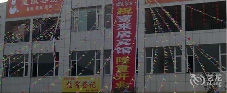 【周至新兴宾馆】地址:周至县西关大转盘十字西北角
