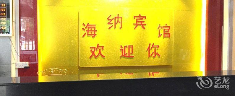 【深圳海纳金路地址】雪松:宾馆龙华路182号华昌美食万松园大浪图片