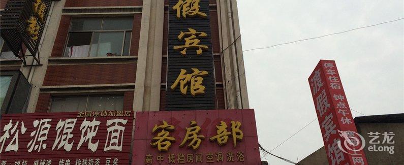 【郓城渡假宾馆】地址:郓城县东门街南段(郓城汽车站)图片