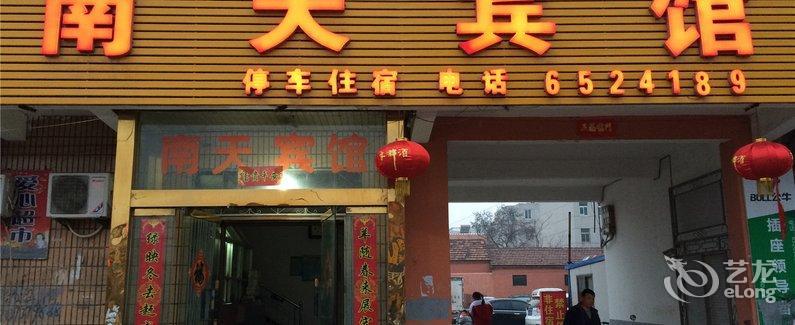 【郓城南天宾馆】地址:郓城县汽车站东300米路南 –图片
