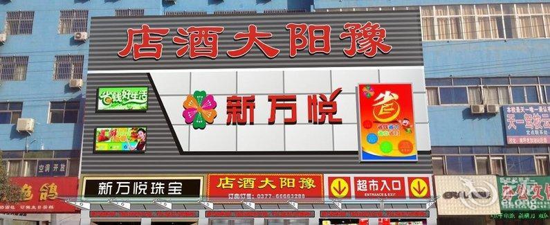【南召豫阳大酒店】地址:南阳 南召 云阳镇汽车站对面