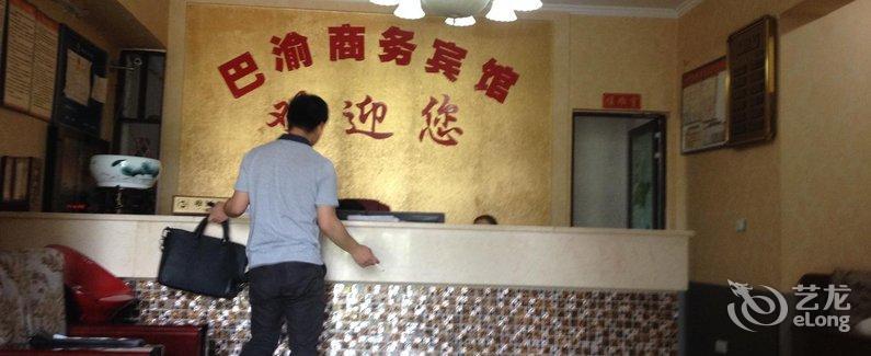潼南巴渝商务宾馆