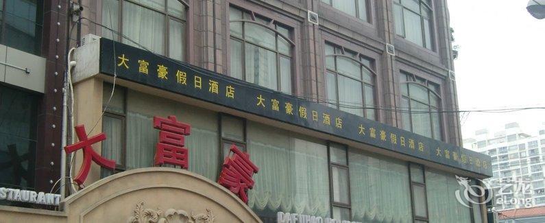 1994年开业 25间房 电话021-63591127 传真021-63593301     上海大富豪酒店楼高6层,每间客房均设有完善的卫浴设施,非常适宜商旅、餐饮、商务的游客,酒店以殷勤体贴款客之道为立足之本,令每位游客感受宾至如归。