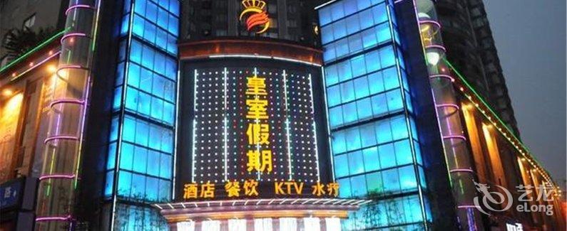 【遵义市皇室假期酒店】地址:遵义市香港路盛邦帝标1