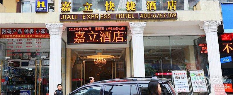 嘉立快捷酒店(潼南店)