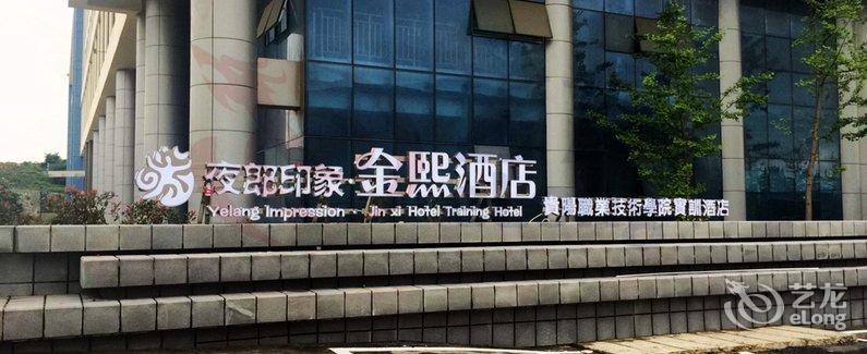 Guiyang Jinxi Hotel Jinyang Olympic Sports Center Branch  - Booking