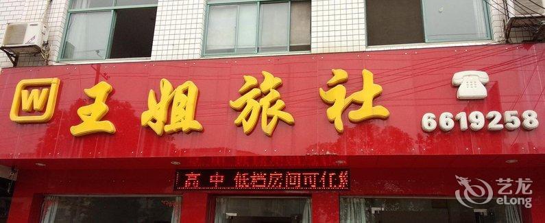 【常德王姐旅社】地址:漳江镇环城路53号汽车总站