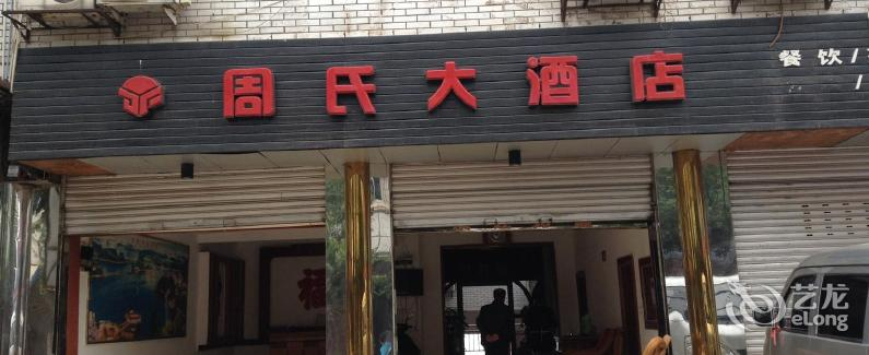 【汕头龙泉湖周氏大酒店】地址:简阳石盘镇金资阳的住宿攻略图片