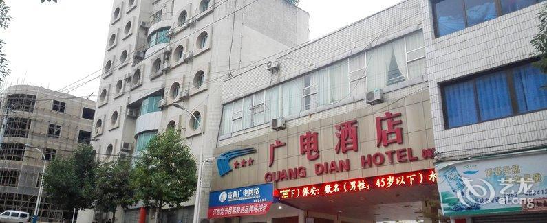 【余庆广电大酒店】地址:遵义余庆白泥镇香港路铁牛()