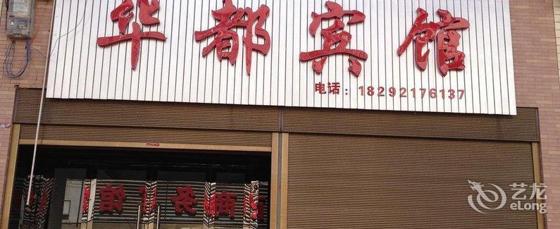 酒店 西安市酒店  蓝田华都宾馆(汽车站)    全部图片(12)