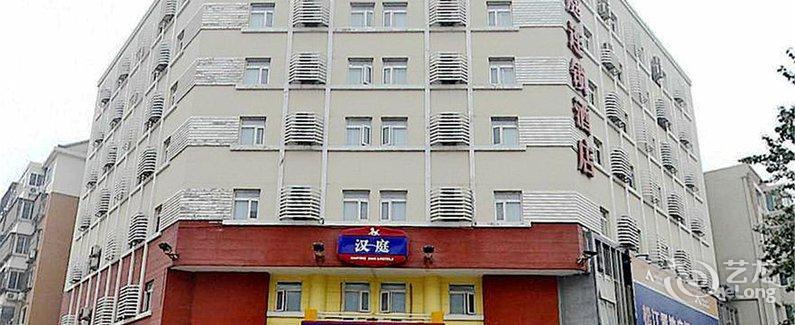 Hanting Hotel  Tianjin Baidi Road Branch  - Booking