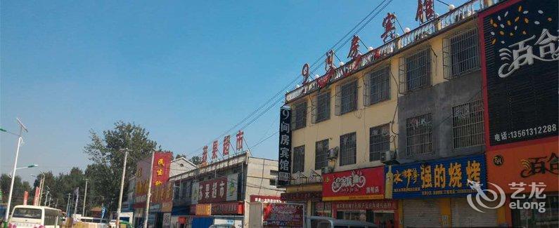 【郓城九间房宾馆】地址:郓城县黄安镇汽车站东100米图片
