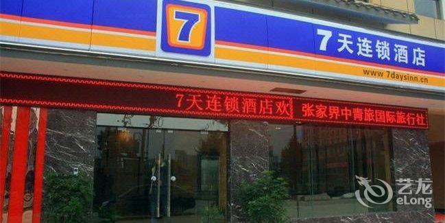 【7天优品张家界火车站广场店】地址:火车站国际旅游
