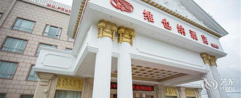 维也纳酒店(上海野生动物园地铁站店)