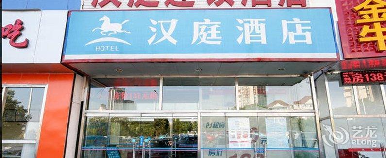 Hanting Hotel Tianjin Tianta Branch
