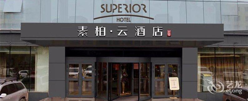 酒店 乌鲁木齐市酒店  乌鲁木齐素柏·云酒店(长江路德汇万达店)