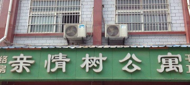 郑州新郑郑大西亚斯学院南渔公二街8号
