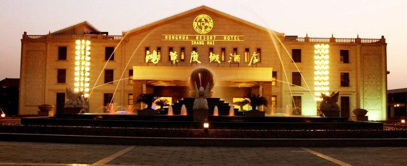 上海华岛_【上海鸿华度假酒店】地址:陈海公路4897号 – 艺龙旅行网