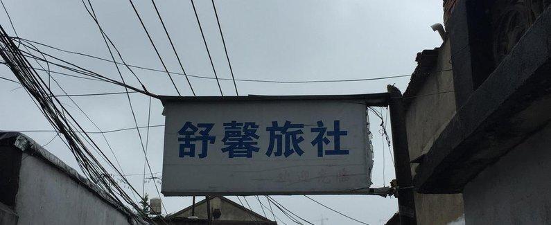 泗阳史集丽景新城别墅