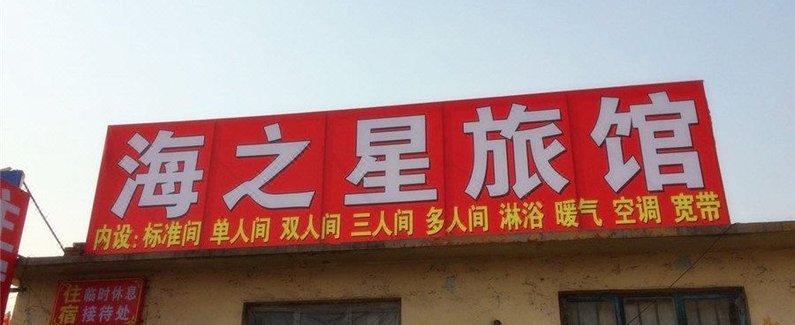 【秦皇岛海之星旅馆】地址:364省道建材学院对面(临近