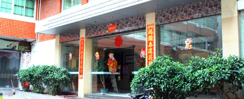 徳化県鳳凰大酒店:FENG HUANG H...