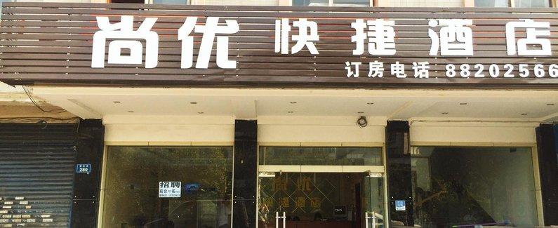 Guiyang Shangyou Inn - Booking - No  289 Jiefang Road  Nanming District  Guiyang  China