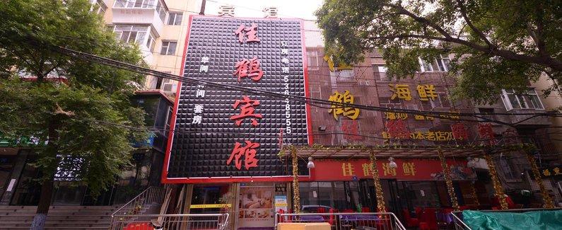 哈尔滨佳鹤宾馆