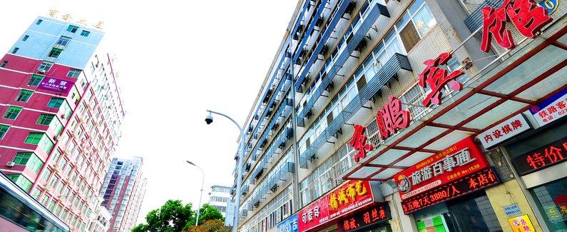 武汉鑫京鹏商务宾馆(黄鹤楼首义路店)
