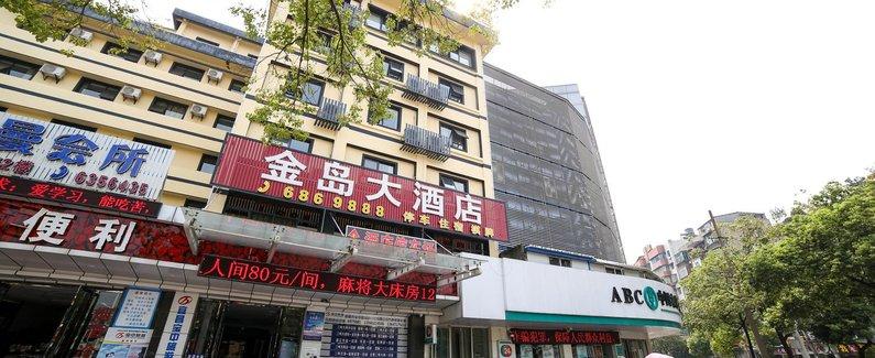 宜昌金岛大酒店