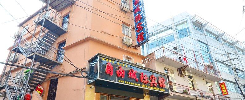 武汉自由城际宾馆(黄鹤楼司门口户部巷店)