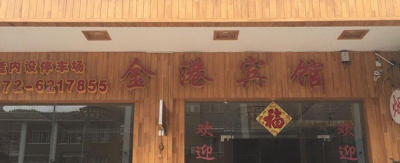 【来宾县金港宾馆】地址:来宾金秀新城区