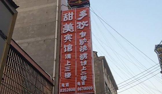 岳阳岳阳楼区奇家岭湖南理工学院东院小吃街 传奇宾馆对面