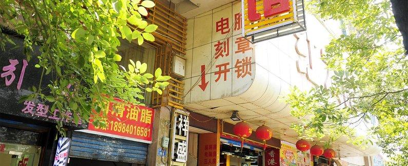 贵阳黔灵西路酒店_【贵阳祥盛宾馆】地址:延安西路305号 – 艺龙旅行网