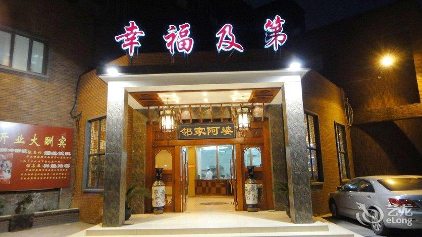 Xingfu Jidi Hotel Booking Building 12 Chuangyi Xingfuwan Area Nong 999 Tongji Road