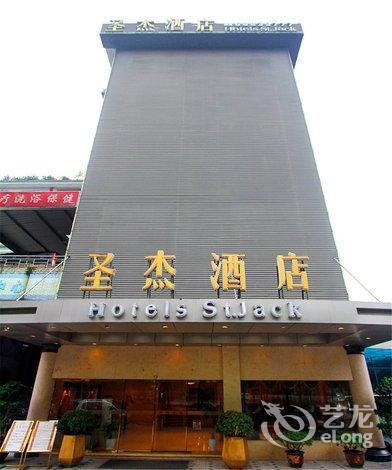 重庆圣杰酒店(巴国城)图片