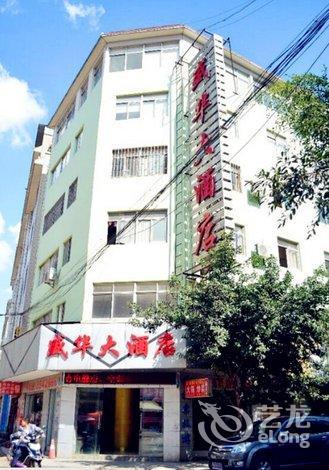 Shenghua Hotel Booking No 38 Fuxing Road Guandu District Kunming China