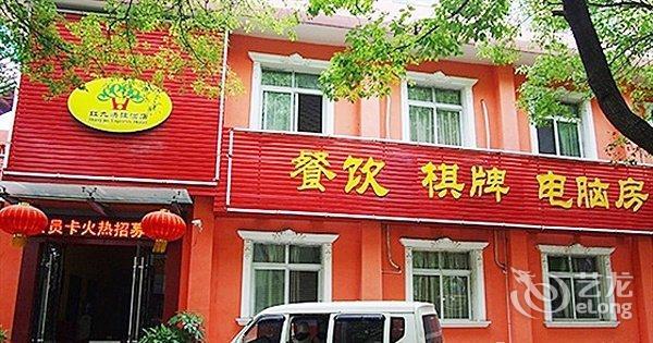 【乌鲁木齐环球国际大酒店】地址:新市区北京南路76