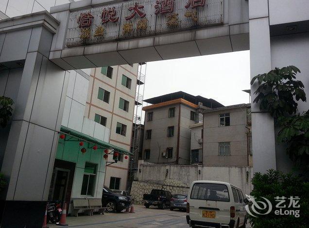 河源怡悦大酒店