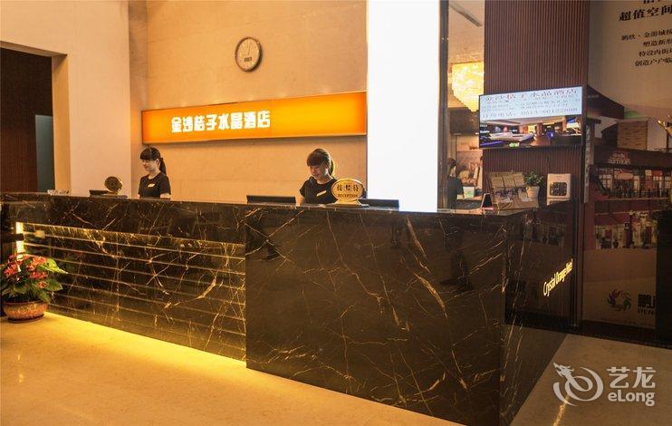 【南通金沙桔子水晶酒店】地址:南通市通州区金沙镇金